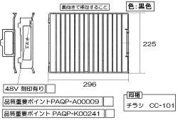 リンナイ(Rinnai)グリル焼き網<フッ素コート>071-048-000