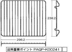 リンナイ(Rinnai)グリル焼き網071-030-000