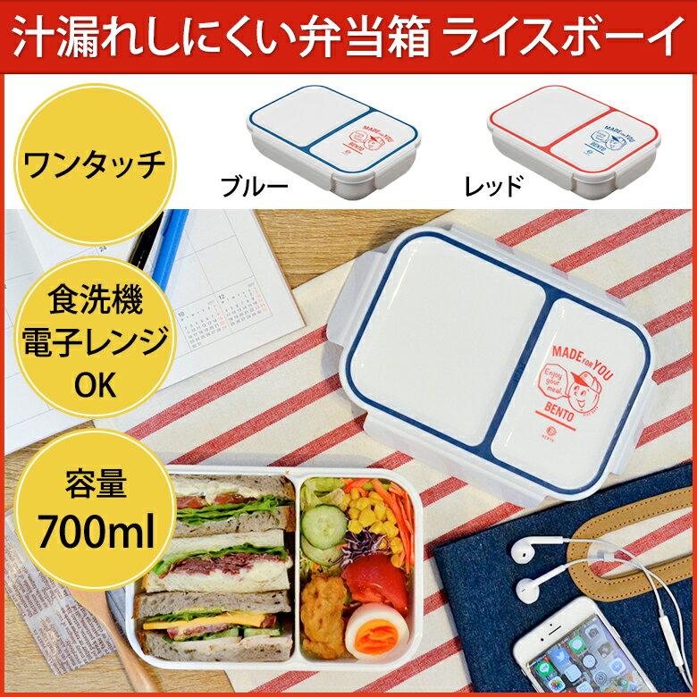 シービージャパン(CB JAPAN) dsk.pig 汁漏れしにくい弁当箱 ライスボーイ (ブルー/レッド)
