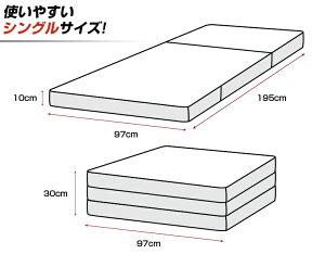 高反発マットレス三つ折りシングル10cm高反発