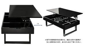 センターテーブルローテーブル上下昇降テーブル内部大容量収納(ブラック)