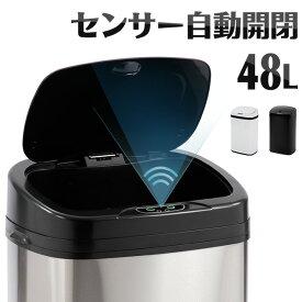 [1年保証][割引クーポン発行中]センサー全自動開閉式 ゴミ箱 大容量48L スリム キッチン リビング ごみ箱 ゴミ箱 縦型 センサー 大型 ふた付き ペダルいらず ダストボックス ごみばこ 資源ゴミ キッチン 見えない