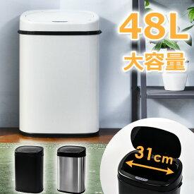 ◎5%ポイントUP [1年保証]センサー全自動開閉式 ゴミ箱 大容量48L スリム キッチン リビング ごみ箱 ゴミ箱 縦型 センサー 大型 ふた付き ペダルいらず ダストボックス ごみばこ 資源ゴミ キッチン 見えない