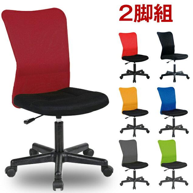 激安2脚組 オフィスチェア 送料無料 オフィスチェアー メッシュ ハイバック デスクチェア コンパクト パソコンチェア ワークチェア PCチェア OAチェア 13色から選べる パソコンチェアー メッシュチェアー