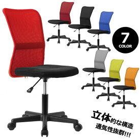 ◎P5倍UPもスーパーセール最大70%割引 累計2万台突破!!オフィスチェア コンパクト 腰痛 オフィスチェアー 送料無料 メッシュ ハイバック デスクチェア コンパクト パソコンチェア ワークチェア PCチェア 13色から選べる