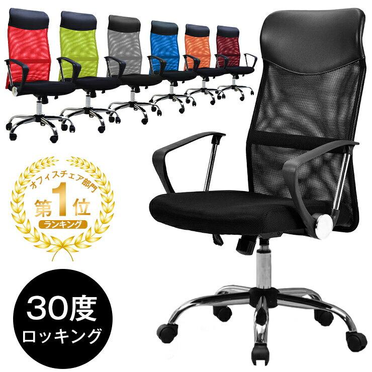 累計3万台突破!!オフィスチェア メッシュ ハイバック コンパクト 腰痛 ロッキング オフィスチェアー デスクチェア コンパクト パソコンチェア ワークチェア PCチェア メッシュチェアー チェア チェアー いす 椅子