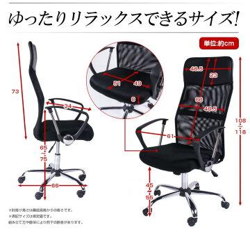 累計10万台突破!オフィスチェアメッシュおしゃれハイバックコンパクト腰痛ロッキングオフィスチェアーデスクチェアコンパクトパソコンチェアワークチェアPCチェアメッシュチェアーチェアチェアーいす椅子事務法人全7色