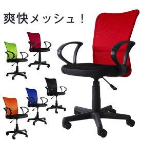 ◎5%還元ポイントUP 累計2万台出荷!!オフィスチェア オフィスチェアー メッシュ ハイバック デスクチェア コンパクト パソコンチェア ワークチェア 昇降機能 PCチェア パソコンチェアー 回転チェア チェアー いす 椅子