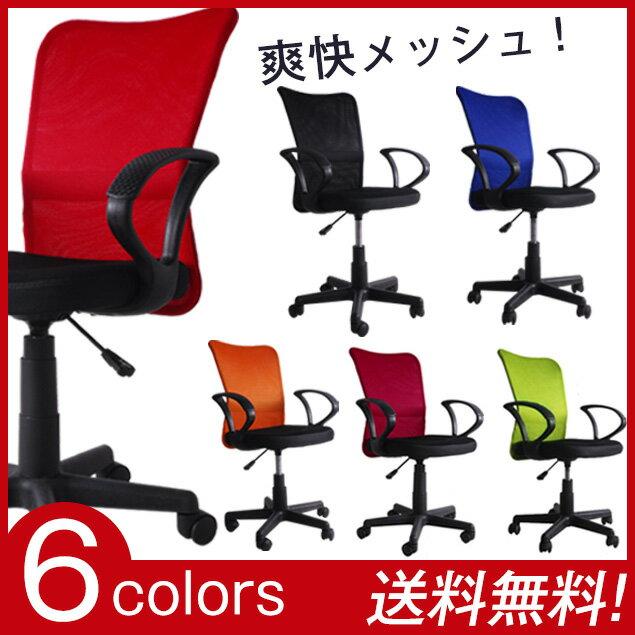 オフィスチェア オフィスチェアー メッシュ ハイバック デスクチェア コンパクト パソコンチェア ワークチェア 昇降機能 PCチェア OAチェア 4色から選べる パソコンチェアー メッシュチェアー オフィスチェア オフィス 回転チェア チェアー いす 椅子