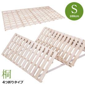 すのこベッド 折りたたみ 爽快 送料無料 折りたたみベッド 4つ折り シングルサイズ 天然桐 軽量 夏 湿気/カビ対策 布団干し機能  桐すのこベッド 桐 スノコベッド 木製 ベッド