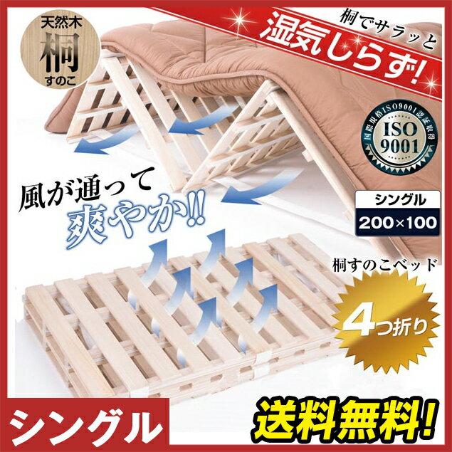 すのこベッド 折りたたみ 爽快 送料無料 折りたたみベッド 4つ折り シングルサイズ 天然桐 軽量 夏 湿気/カビ対策 布団干し機能  桐すのこベッド 低ホル すのこ ベッド 折りたたみ 桐 スノコベッド 木製 ベッド