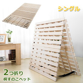 すのこベッド 折りたたみ シングル 送料無料 折りたたみベッド シングル すのこ 低ホル ベッド 二つ折り 天然桐すのこベッド 湿気/カビ対策 折り畳みベッド 桐すのこベッド スノコベッド 木製