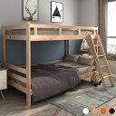 【自社配送限定価格】 二段ベッド 子供/大人用 ベッド 2段ベッド 耐震 2段ベット 二段ベッド 頑丈ベッド 二段ベッド …