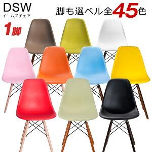 [ポイント5倍]イームズ チェア ダイニングチェア 送料無料 リプロダクト DSW イームズ シェルチェア ダイニングチェアー イームズチェア イームズ椅子 チェア いす イームズチェアー 木脚 椅