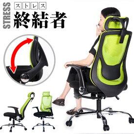 ☆最大12%還元ポイントUP 累計2万台突破!!オリジナル設計 オフィスチェア メッシュ ハイバック ロッキング オフィスチェアー 送料無料 デスクチェア コンパクト パソコンチェア メッシュチェアー チェアー いす 椅子