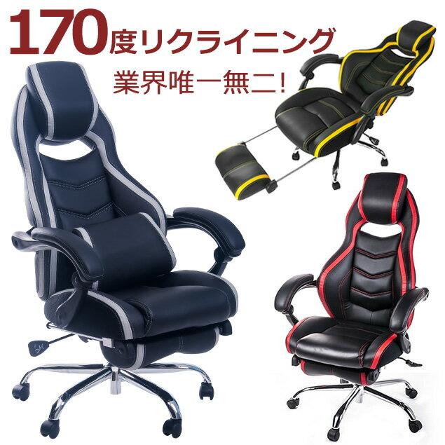 オフィスチェア 170度リクライニング ゲームチェア オフィスチェアー パソコンチェア クッション付 ハイバック 椅子 パソコンチェア ワークチェア デスクチェア PCチェア リラックス PUレザー いす 椅子
