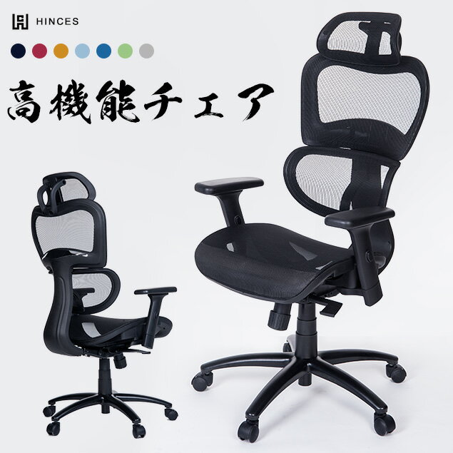 ◎86H限定超ポイント祭 オフィスチェア エルゴノミクス チェア 高級T−メッシュ 社長椅子 独立式ランバーサポート パソコンチェア オフィスチェアー メッシュ ヘッドレスト ハイバック 肘付き デスクチェア チェア 椅子