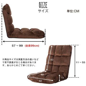 【終売商品/お早めに】座椅子送料無料リクライニングソファリクライニング座椅子フロアソファーハイバック座椅子あぐら座椅子ソファ一人掛けソファーざいす14段ギア搭載ブラウン座いす