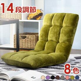 座椅子 リクライニング ソファ コンパクト 椅子 フロア モダン リクライニングチェアー フロアチェア イス 座椅子 リビングチェア フロアソファー ソファ 一人掛け 日本製14段ギア搭載 座いす