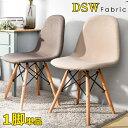 イームズチェア クッション イームズチェアー ファブリック ダイニングチェア リプロダクト DSW イームズ シェルチェア ダイニングチェアー イームズ椅子 チェア いす イームズチェアー