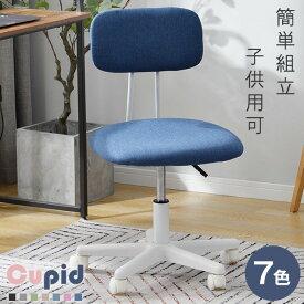 オフィスチェア ファブリック 簡単組立 オフィスチェアー 送料無料 デスクチェア コンパクト パソコンチェア メッシュチェアー チェアー いす 椅子 子供用/大人用