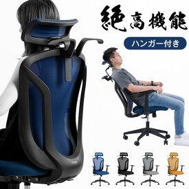 オフィスチェア メッシュ ハンガー付き 広い座面 オフィスチェアー デスクチェア コンパクト パソコンチェア メッシュチェアー チェアー いす 椅子 おしゃれ