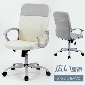 オフィスチェア メッシュ PVC 広い座面 アームレスト 肘掛付き オフィスチェアー デスクチェア コンパクト パソコンチェア メッシュチェアー チェアー いす 椅子