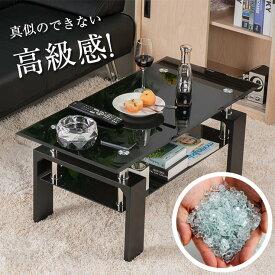 【7%クーポンあり】センターテーブル おしゃれ ローテーブル ガラス リビングテーブル ガラステーブル センター 88 ブラック 高級感 ガラス リビングテーブル モダン ローテーブル コーヒーテーブル