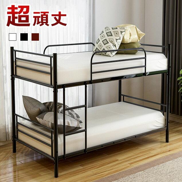二段ベッド 2段ベッド 送料無料 スチール 耐震 ベッド シングル パイプベッド 2段ベット パイプ 金属製 二段ベッド 頑丈 二段ベッド 垂直はしご ロータイプ 2段ベッド 業務用二段ベッド 社員寮 学生寮