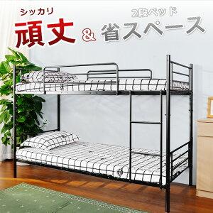 二段ベッド宮付きベッド2段ベッド「ダークブラウン」耐震2段ベット二段ベッド頑丈子供ベッド