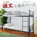 二段ベッド 2段ベッド 送料無料 スチール 耐震 ベッド シングル パイプベッド 2段ベット パイプ 金属製 二段ベッド 頑丈 二段ベッド 垂直はしご ロータイ...