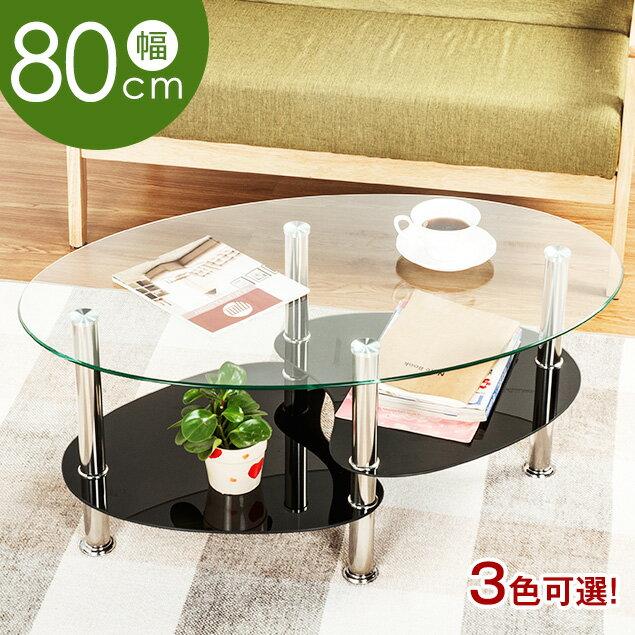 センターテーブル ガラス センターテーブル 丸 ローテーブル 収納 リビングテーブル ガラステーブル 90 高級感 センターテーブル 無垢 シンプル リビングテーブルローテーブル ガラス コーヒーテーブル