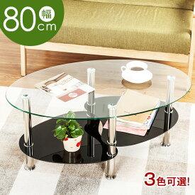 ◎5%ポイント還元 センターテーブル ガラス センターテーブル 丸 ローテーブル 収納 リビングテーブル ガラステーブル 80 高級感 センターテーブル 無垢 シンプル リビングテーブルローテーブル ガラス コーヒーテーブル