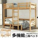 【7%クーポンあり】「西濃運輸限定価格」 ロフトベッド ベッド 木製 多機能 二段ベッド ダイニングテーブル 省スペー…