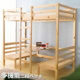 2段ベット二段ベッド天然木子供部屋木製安全子供ベッド寮仮眠ベッド激安ベッド