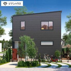 【ジブンハウス】79A ANTICO規格住宅 商品住宅 ライフスタイル ライフスタイル住宅