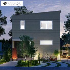 【ジブンハウス】79A JAPONE規格住宅 商品住宅 ライフスタイル ライフスタイル住宅