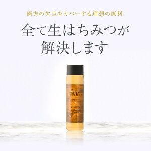【公式】【送料無料】MYHONEYREMEDY(マイハニーレメディ)ハニーケアシャンプー250mL&トリートメント190gギフトセット非加熱はちみつ使用