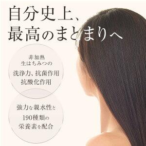 【公式】MYHONEYREMEDY(マイハニーレメディ)ハニーケアトリートメント非加熱はちみつ使用