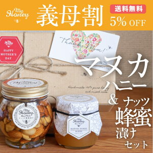 MY HONEY 選べる母の日ギフトセット 花セット or マヌカセット お義母さまへも 母の日 ギフト プレゼント 早割 母 の 日 ギフト 送料無料 プレゼント 贈り物 生はちみつ マヌカハニ