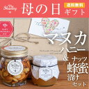 MY HONEY 選べる母の日ギフトセット 花セット or マヌカセット 母の日 ギフト プレゼント 母 の 日 ギフト 送料…