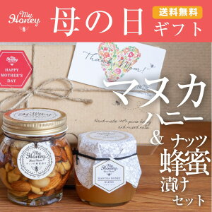 MY HONEY 選べる母の日ギフトセット 花セット or マヌカセット 母の日 ギフト プレゼント 母 の 日 ギフト 送料無料 プレゼント 贈り物 生はちみつ 健康 マヌカハニー