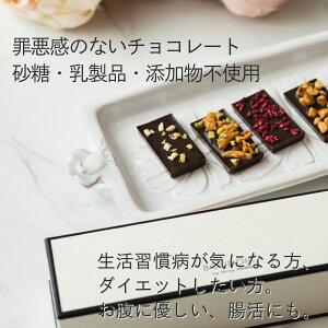 砂糖・乳製品・添加物・人工甘味料一切不使用。チョコレートでほっこり、甘美な時間。カラダに優しい、罪悪感のないチョコレート。