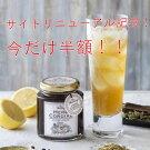 ハーブコーディアル【伝統あるノンアルコールハニーシロップ】