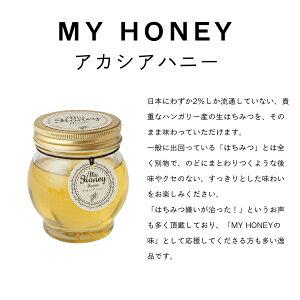 【ギフト】【公式】【送料無料】アカシアハニーLサイズ(200g)3個セット日本に2%しか流通していないハンガリー産はちみつです。「蜂蜜嫌いが治った」「毎日食べたい!」など、喜びの声もたくさんいただいております。