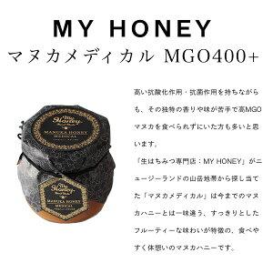 【ギフト】【公式】【送料無料】MYHONEY(マイハニー)マヌカハニーメディカル90g【MGO400+】体内ケアに使われることもある蜂蜜をお試しMサイズで。「今までで一番おいしい!」そんなマヌカハニーを求めついに出会った非加熱はちみつです。