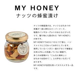【送料無料】ハニーナッツ&ハニーショコラセット