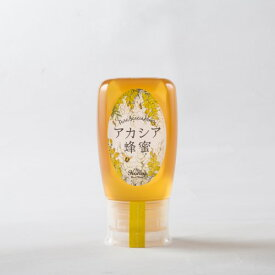 【あす楽対応可能】MYHONEY マイハニー アカシアハニー (アカシア蜂蜜) チューブボトル 300g お中元 敬老の日 ギフト プレゼント はちみつ ギフト おしゃれ かわいい インスタ映え プレゼント おもたせ 手土産 プチギフト カジュアルギフト お返し 内祝い