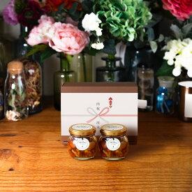 【生はちみつギフト】ナッツの蜂蜜漬けM(80g)× 2 / ブラウンギフトボックス(S) + 熨斗