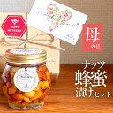 【A発送】MY HONEYギフトナッツの蜂蜜漬けL 母の日 ギフト プレゼント 母 の 日 ギフトプレゼント 贈り物 生はちみつ マヌカハニー